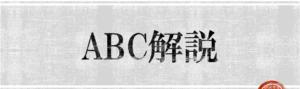【C#】ABC124-A~Cまで