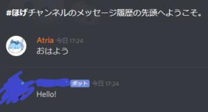 【C#】Discord .NETでbotを作る