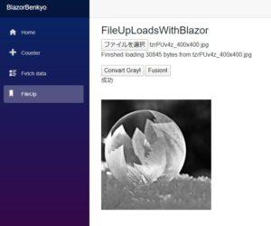Blazor上でアップした画像をグレースケールに変換する
