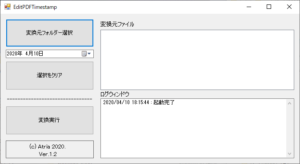 PDFの編集記録を改変するツールを作った
